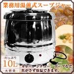スープジャー 業務用 ビュッフェ バイキング 10L