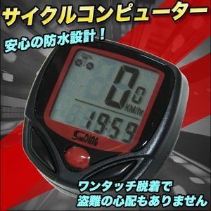 サイクルコンピューター/サイクルメーター 【防水設計】 ワンタッチ脱着 レッド