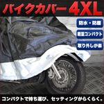 バイクカバー☆防水防塵☆UVカットツートンカラー☆XXXXL