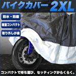 バイクカバー☆防水防塵☆UVカットツートンカラー☆XXL