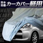 PEVA素材☆4層構造自動車ボディカバー☆軽自動車用