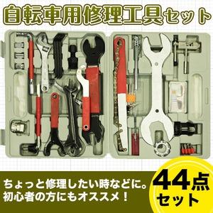 自転車用修理工具セット 44点 マウンテンバイク ケース付き