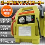 ジャンプスターター ポータブル非常用電源 空気入れ/キャンプに