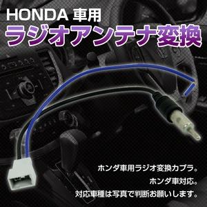 ラジオアンテナ変換 【HONDA ホンダ車用】 16×2cm 厚み5mm ハーネス コード