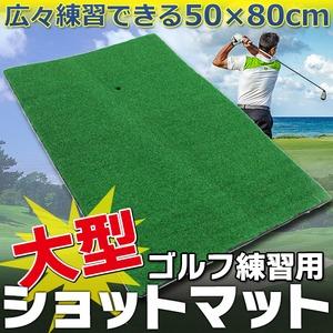 ゴルフ練習用マット/ゴルフマット 【大型サイズ...の関連商品1