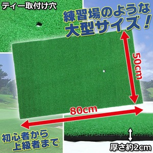 ゴルフ練習用マット/ゴルフマット 【大型サイズ 50cm×80cm】 人工芝:約12mm ゴムマット:約10mm
