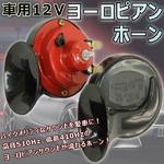 ヨーロピアンホーン☆12V☆防水☆2点◆外車☆クラクション