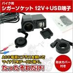 防水仕様 バイク用12Vシガーソケット電源&USB充電端子付き