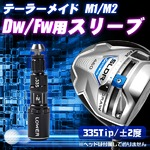 頬氏テーラーメイド M1 M2 Dw/Fw用 スリーブ 335Tip