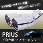 プリウス専用☆2本出し マフラーカッター パーツ 外装