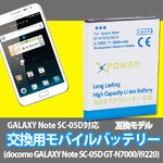 GALAXY Note SC-05D ギャラクシー 大容量互換バッテリー