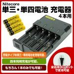Nitecore i4 4本用 高性能充電器 18650 123A 16340 単三 単四