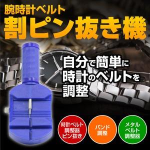 腕時計ベルト調整・調節用 ピン抜き機☆時計用工具