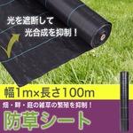 大面積専用防草シート1m×100m 1メートル/100メートル