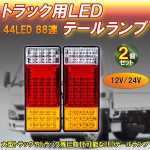 44LED 12V/24V トラック 用 LEDテールランプ 2個セット