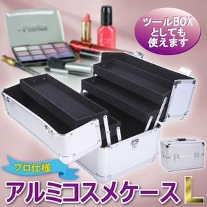 プロ仕様☆アルミコスメケース☆コスメBOX シルバーの商品画像