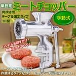 10型 ミートチョッパー 肉挽き機 豆挽き機 ミンサー