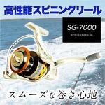 高性能スピニングリール SG-7000 磯/投げ/海釣り