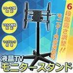 14〜32型対応☆液晶TVモニタースタンド カラオケ キャスター付