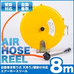 エアーホースリール☆自動巻き取り式 天吊り/壁掛け対応