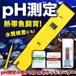 pH計 デジタル ポケット メーター ペーハー 測定 小型