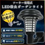 ソーラー電撃殺虫ライト☆LEDライト☆充電式