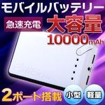 モバイルバッテリー 大容量 10000mAh 2ポート搭載