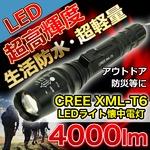 コンパクト ハイパワー懐中電灯 5モードズーム機能付 CREE XML-T6 LEDライト懐中電灯 防水 4000lm ライト リチウムイオンバッテリー18650×2本使用