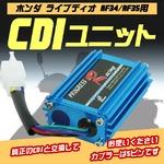 ホンダ ライブディオ AF34/AF35用 CDIユニット