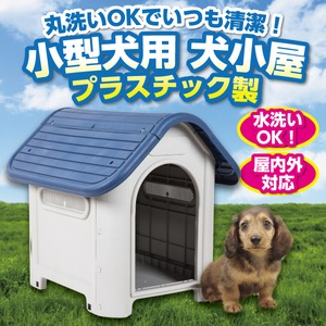 犬小屋/ペットハウス 【小型犬用】 入り口サイズ:約26×41cm プラスチック製 水洗い可 屋内外対応 通気口付き