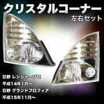 日野 レンジャープロ/グランドプロフィア クリスタルコーナー 左右セット