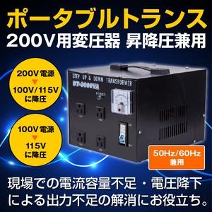 ポータブルトランス 200V用変圧器 昇降圧兼用 電流容量不足 電圧降下 出力不足 解消