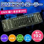 DMXコントローラー 舞台照明業務用 簡単操作