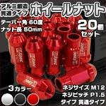 アルミ鍛造 ホイールナット 貫通 超々ジュラルミン レーシングナット ラグナット ホイールナット 20本セット レッド