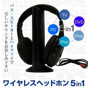 ワイヤレスヘッドホン 5in1 FMラジオ iPod iPad iPhone スマホ TV DVD オーディオ スマートフォン タブレット