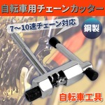 自転車用チェーンカッター/自転車工具 【7~10速チェーン対応】 鋼製 コンパクト 軽量