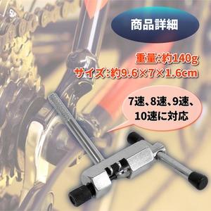 自転車用 鋼製 チェーンカッター 自転車工具