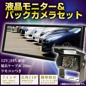 7インチ 液晶モニター & バックカメラ セット 12V/24V兼用 ワゴン 大型車 トラックに