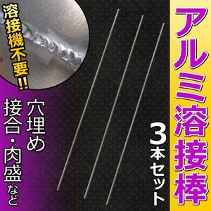 アルミ溶接棒 3本セット 溶接機不要 簡単にアルミ溶接(接合、穴埋め、肉盛)