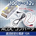 100V→12V 直流安定化電源 10A ACDCコンバータ