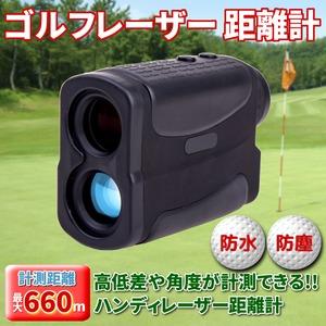 ゴルフレーザー 距離計 計測距離最大660m 防水&防塵性能を搭載