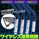 DMX512 ワイヤレス 送受信機 2.4GHz 4本セット 音楽演出装置