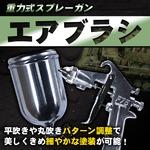 重力式スプレーガン 口径 1.3mm 大容量カップ400cc 家 車 塗装 家具 プラモデル 塗装 パターン塗装