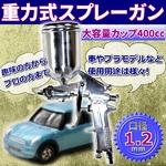重力式スプレーガン 口径 1.2mm 大容量カップ400cc 家 車 塗装 家具 プラモデル 塗装 パターン塗装
