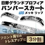 【送料無料】日野 メッキ リップ バンパー スカート 3分割 グランドプロフィア ヒノ トラックの画像