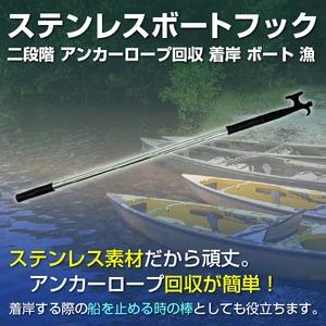 ステンレスボートフック 二段階 アンカーロープ回収 着岸 ボート 漁