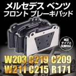 ベンツ フロントブレーキ ベンツ W203 C219 C209 W211 R171 対応 の画像