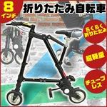 超軽量折りたたみ自転車 【8インチ】 重量:6.6kg チューブレス工具不要 専用ケース付き