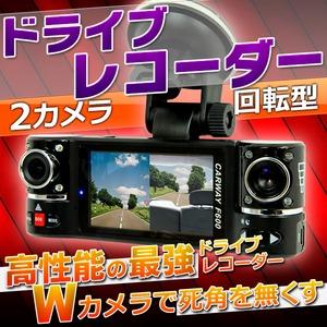 【送料無料】30万画素 Wドライブレコーダー 回転型 2カメラ搭載 Wカメラ搭載で2倍の拡大視野 2.7インチ TFT LCD 解像度 1280×480
