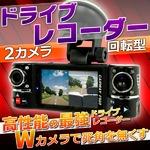 30万画素 Wドライブレコーダー 回転型 2カメラ搭載 Wカメラ搭載で2倍の拡大視野 2.7インチ TFT LCD 解像度 1280×480